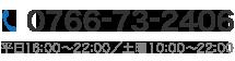 0766-73-2406